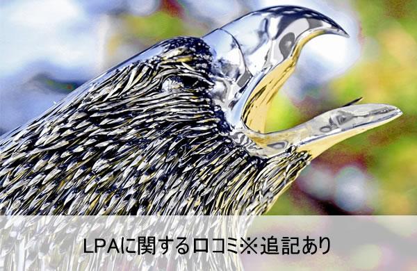 LPAに関する口コミ※追記あり
